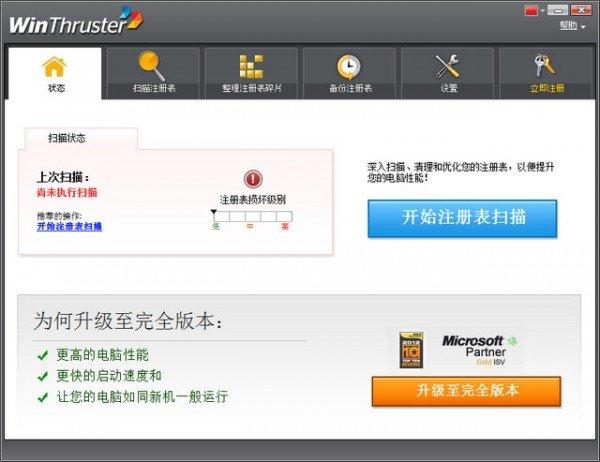 WinThruster(系统优化软件)
