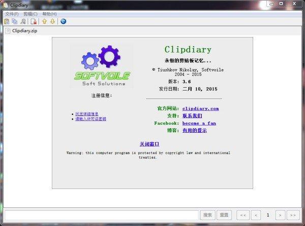 ClipDiary文本/图像跟踪