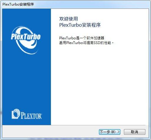 PlexTurbo(浦科特ssd优化工具)