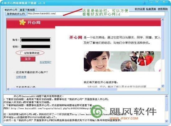 小林开心网相册批量下载器 运行截图-2