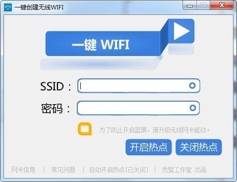 一键创建无线wifi