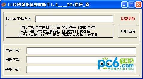119G网盘地址获取助手
