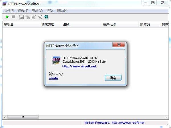 HTTPNetworkSniffer