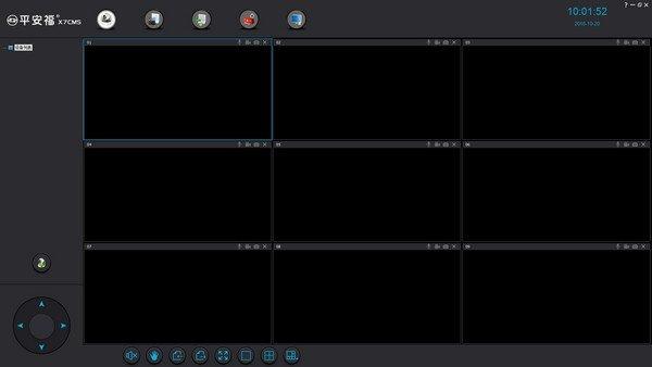 平安福X7CMS视频监控软件