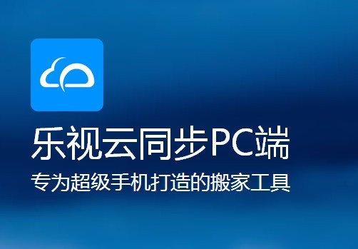 乐视云同步PC端