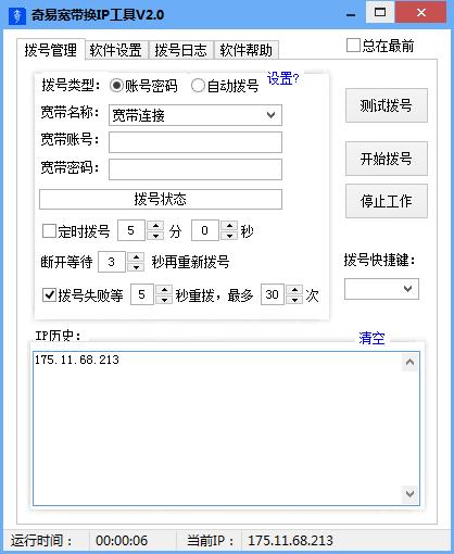 奇易宽带换IP工具