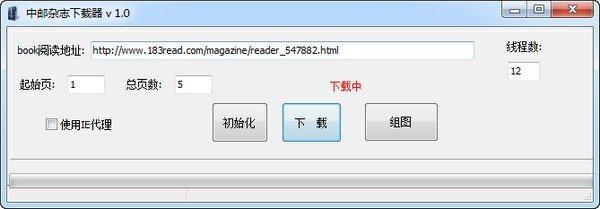 中邮杂志下载器