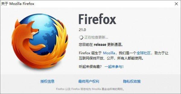 火狐浏览器 21版