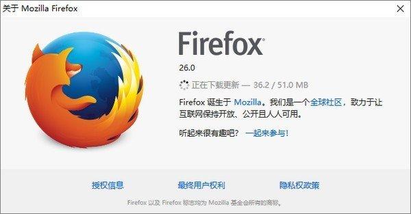 火狐浏览器 26版