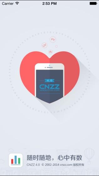 CNZZ软件截图0