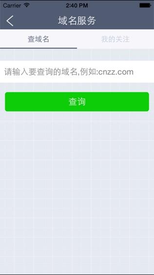 CNZZ软件截图2