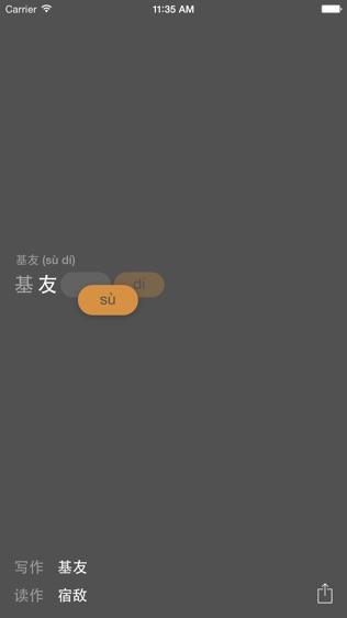 写(dú)软件截图0