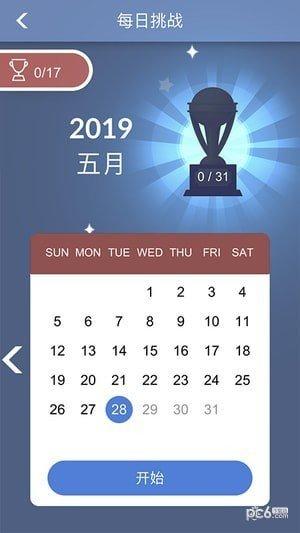 数独Sudoku益智脑训练软件