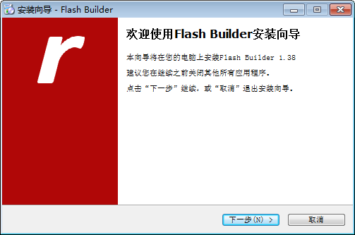 Flash Builder(Flash转Exe工具)下载