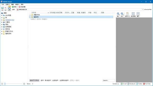 CoolUtils Tiff PDF Cleaner(空白页删除工具)