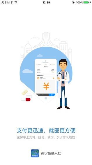 南宁智慧人社软件截图0