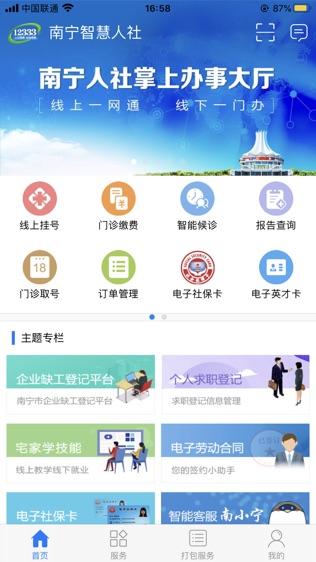南宁智慧人社软件截图1