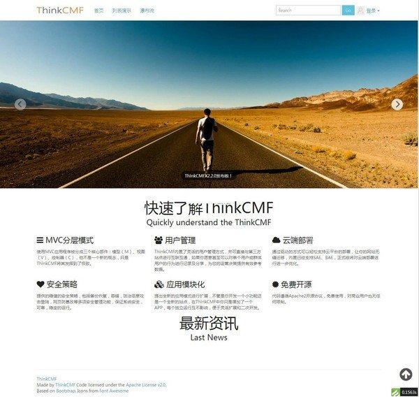 ThinkCMFX(开源内容管理框架)下载