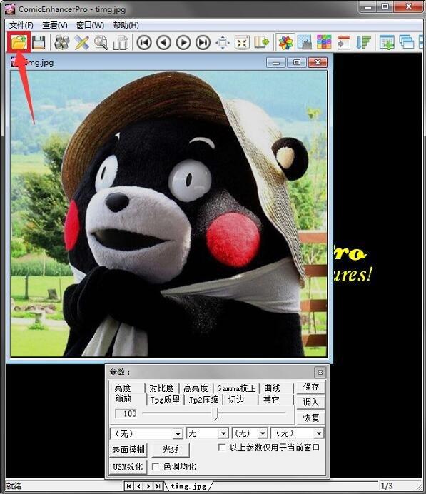 批量图像增强工具(ComicEnhancer Pro)