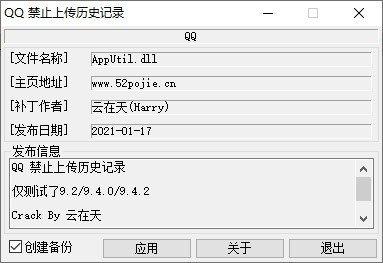 QQ禁止上传历史记录