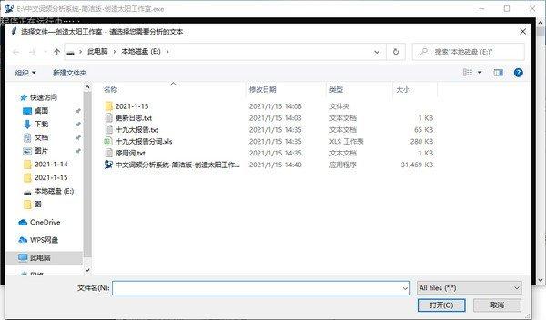 中文词频分析系统下载