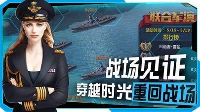 联合战舰复仇者手游下载