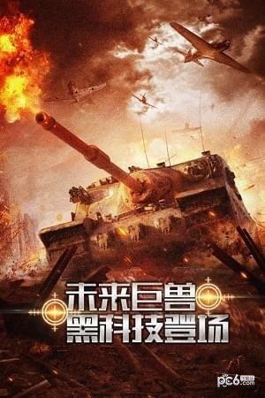 钢铁奇兵九游版软件截图3