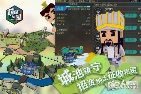 萌略三国九游版