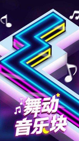 舞动音乐块软件截图3