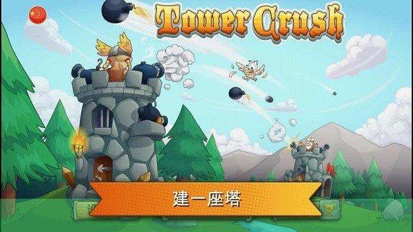 刀塔防御tower crush
