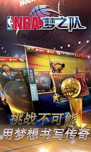 NBA梦之队360版软件截图0