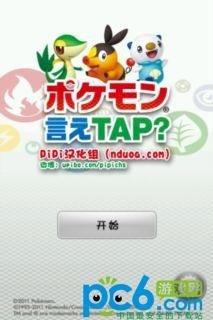 口袋妖怪TAP汉化版软件截图3