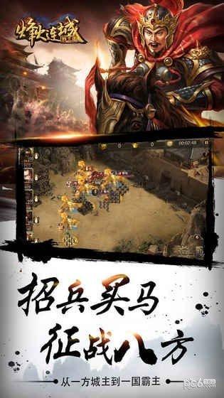 烽火连城战三国软件截图3