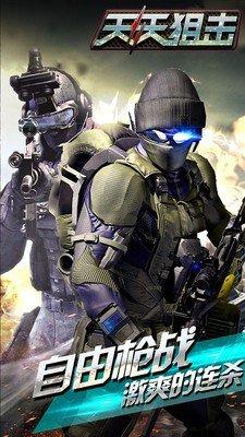 天天狙击明日战场软件截图0