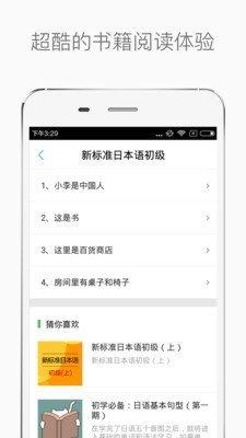新标准日语初级软件截图3