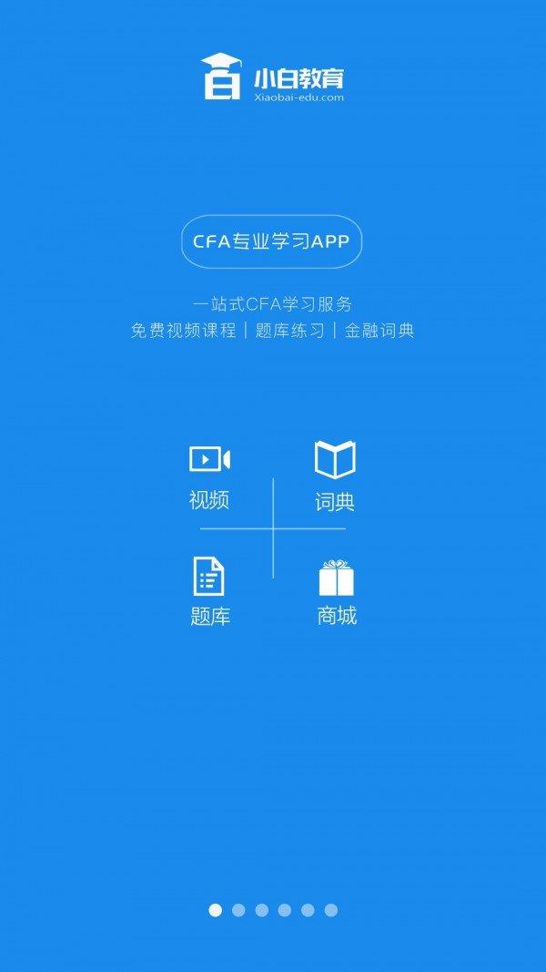 CFA小白软件截图0