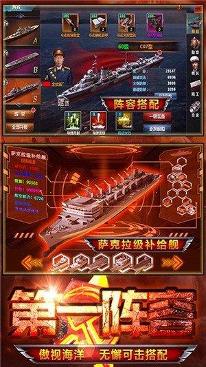 王者舰队无限钻石版
