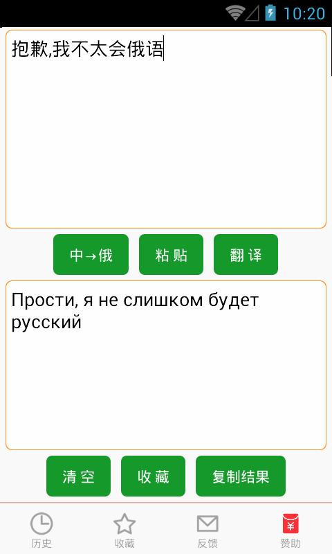 俄语翻译软件截图0