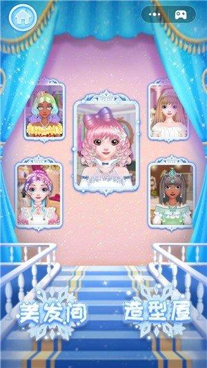 冰雪公主美发店软件截图1