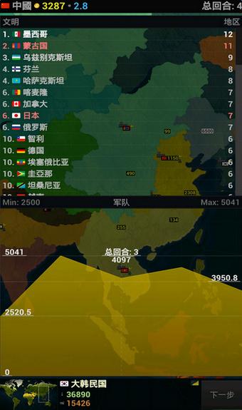 我的世界帝国软件截图1