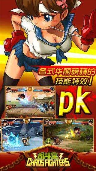 乱斗堂国际版软件截图1
