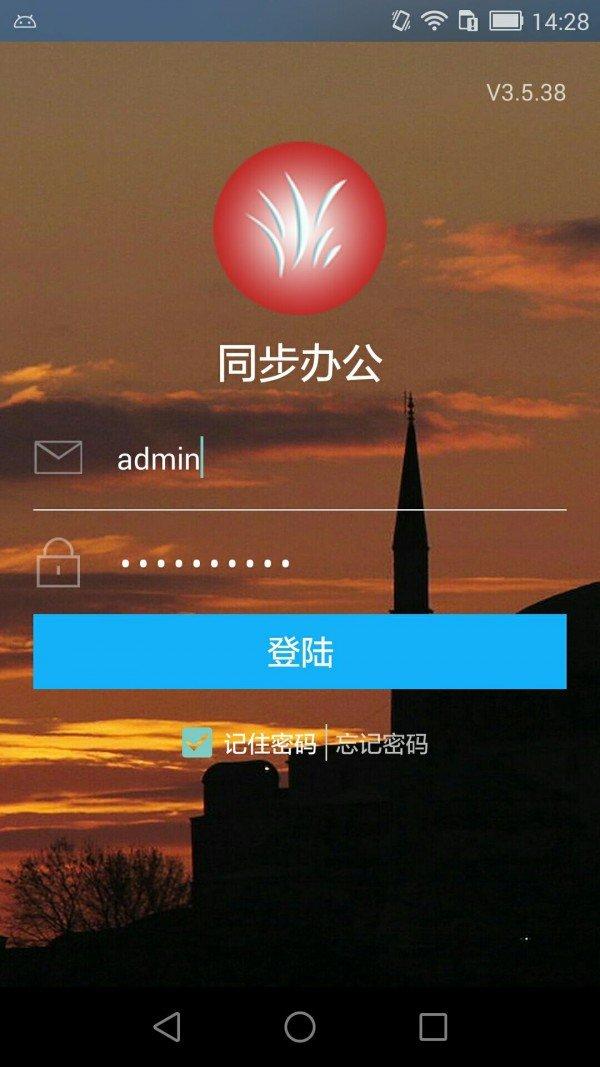 安卓office软件哪个好_安卓office破解_安卓办公软件排行榜