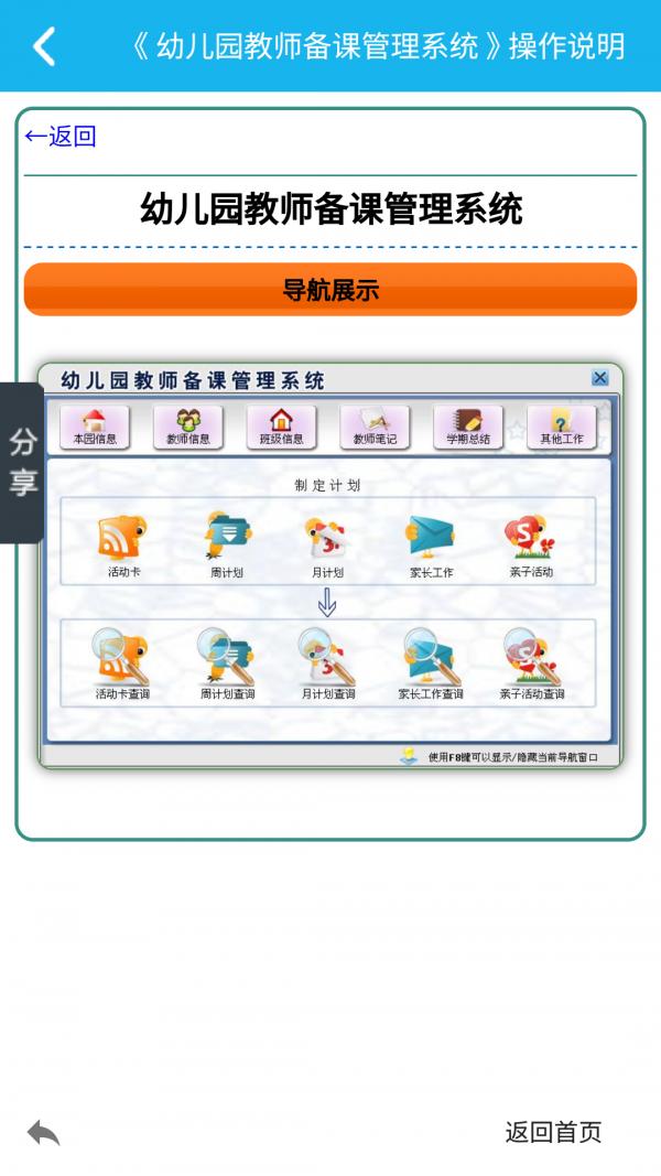幼儿园备课管理系统