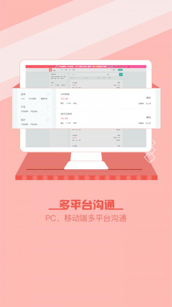 重庆直聘软件截图2