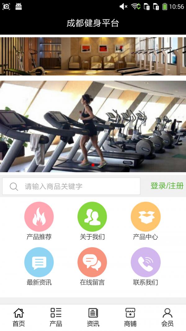 成都健身平台