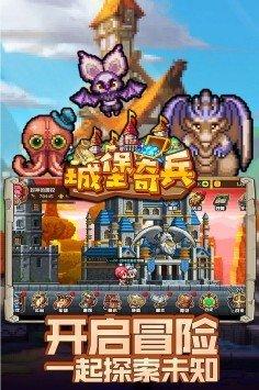 城堡奇兵九游版