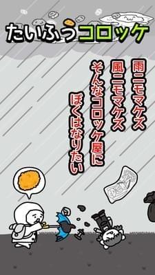 台风与可丽饼软件截图1