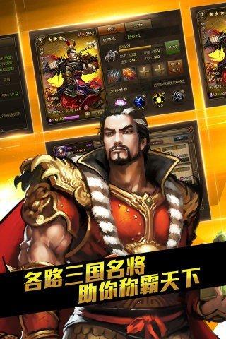 大皇帝OL九游版软件截图3