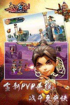 武侠Q传九游版软件截图1