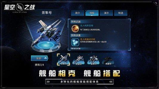 星空之战九游版软件截图3
